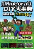 我的Minecraft DIY大事典:地獄探險隊 Let's GO!【城邦讀書花園】