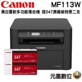 【搭CRG047原廠碳粉匣二支】Canon imageCLASS MF113w 無線黑白雷射複合機