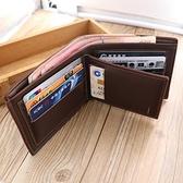 錢包男士短款橫款潮錢夾商務男包包皮夾子男式錢夾卡包禮物錢夾包