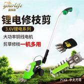 割草機 充電式鋰電剪草機修枝機電動打草機綠籬機 nm7224【Pink中大尺碼】