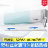 空調擋風板防直吹格力美的壁掛式出風口擋板導風防風罩遮掛機通用 古梵希DF