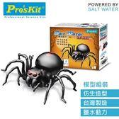 又敗家@台灣製造Pro'skit寶工科學玩具鹽水燃料電池動力蜘蛛GE-751創意環保無毒