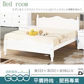 《固的家具GOOD》155-02-AF 實木潔西5尺雙人床(白色床板)【雙北市含搬運組裝】