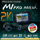 送64G高速卡 飛樂 M1 PRO 極致2K 1080P 60偵 SONY 雙鏡頭 大光圈 WIFI 機車行車記錄器