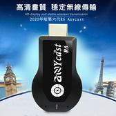 【第六代R6高清款】Anycast全自動無線影音傳輸器(送4大好禮)