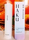 SHISEIDO 資生堂 驅黑淨白露V 45g 百貨公司專櫃全新盒裝 (開店周年慶限量7瓶)