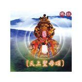 44005-天上聖母頌-媽祖CD