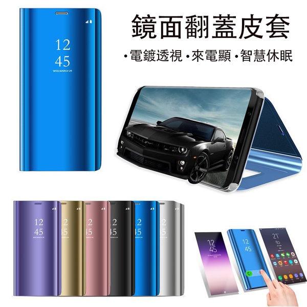鏡面皮套 OPPO Reno 三星 A20 A30 A50 A70 A80 S10 iPhone Xs Max X Xr 7 8 plus 手機皮套 休眠 支架 保護套