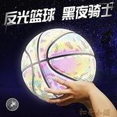藍球全息反光夜光發光熒光籃球彩虹星空網紅花式炫酷月亮 【全館免運】