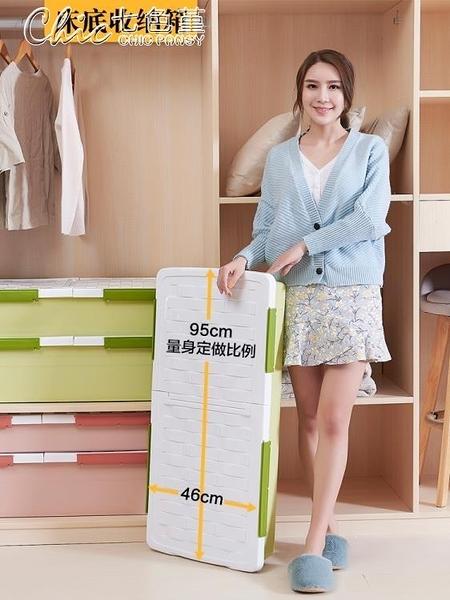 床底收納箱 塑料特大號床下衣服被子整理箱扁平抽屜式 【全館免運】