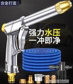高壓洗車水槍水泵家用神器伸縮水管水搶噴頭強力刷汽車沖車機套裝 優樂美