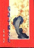 (二手書)暢談中國文化