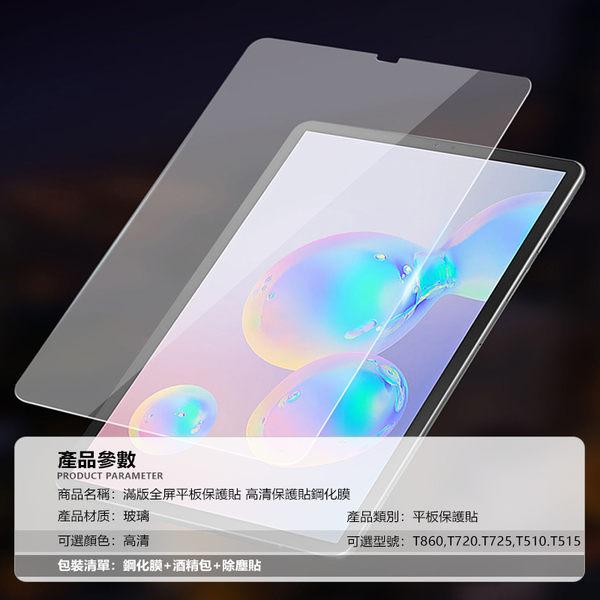 DUX DUICS 三星 T860 T720 T725 T510 T515 平板保護貼 滿版 高清 保護膜 鋼化膜
