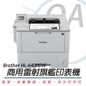 【高士資訊】BROTHER HL-L6400DW 商用 黑白雷射 旗艦 印表機
