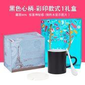 diy  可印照片陶瓷變色馬克加熱水杯子帶蓋勺創意定做情侶禮物禮物限時八九折