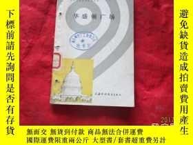 二手書博民逛書店罕見華盛頓廣場Y176068 (美)亨利·詹姆斯著 上海外語教育