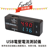 Kamera USB 電壓電流測試儀 測試儀 電壓表 電流表 檢測器 測試表 電流電壓表 行動電源 車充