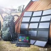 【訂製】大功率太陽能板60W80W100W充電器折疊便攜戶外手機筆記本電腦汽車電瓶『櫻花小屋』
