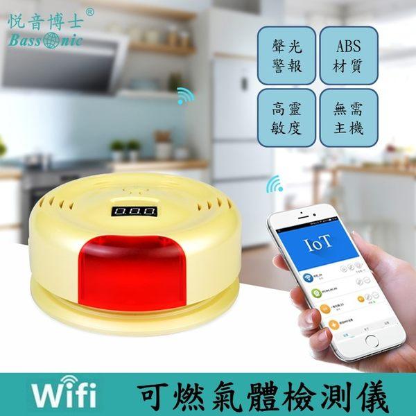 [Yueh-In]智能家居Home Security WiFi版可燃氣體檢測儀 液化石油警報器 YE-880(IOT)-GAS(W) 悅音博士Bassonic