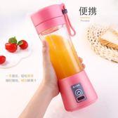 便攜式榨汁杯電動迷你型家用充電全自動學生多功能水果杯子榨汁機-Ifashion IGO
