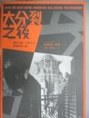 【書寶二手書T4/社會_MFA】大分裂之後:現代主義、大眾文化與後現代主義_安德里亞斯