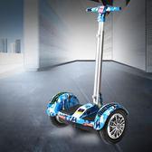 智慧自平衡車電動車雙輪兒童成人代步車思維帶扶桿 黛尼時尚精品