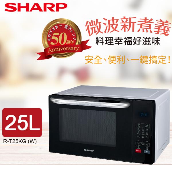 SHARP夏普 25L 微電腦燒烤微波爐 R-T25KG(W)★R-T25JG(W)替代機種