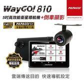 【新風尚潮流】PAPAGO!WayGo810多機一體五吋Wi-Fi導航行車紀錄器 送16G記憶卡 WayGo810