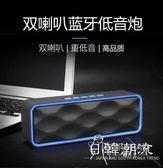 藍芽喇叭手機無線插卡音響戶外便攜式迷妳插卡低音炮電腦台式家用超重低音