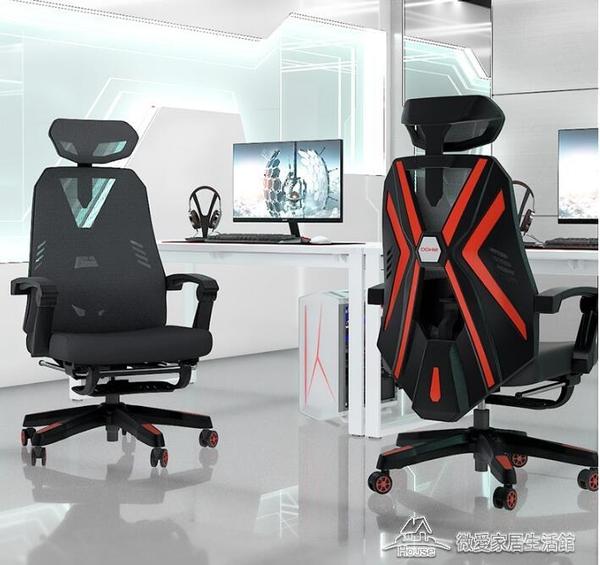 人體工學椅 電競椅電腦椅辦公椅子家用轉椅舒適靠背座椅【快速出貨】