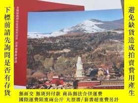 二手書博民逛書店罕見中國宗教2020年1.2.3.4.5.6Y287207