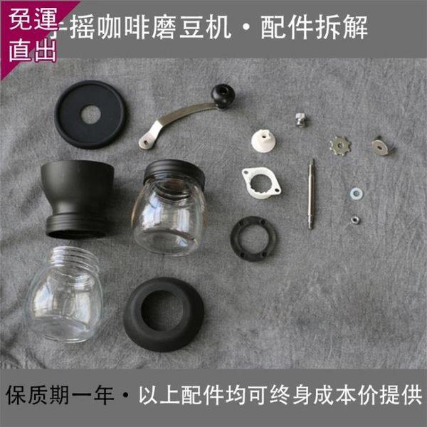 手搖咖啡磨豆機小型咖啡豆研磨器粉碎手磨咖啡機手動套裝家用日本【快速出貨】