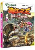X萬獸探險隊:(9) 毒王之王  眼鏡蛇VS響尾蛇(附學習單)