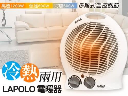 LAPOLO 冷暖兩用 電暖器 LA-970