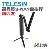 【和信嘉】TELESIN 高品質3-WAY自拍桿 (浮力版) 三向自拍桿 可作漂浮手把 GoPro可用 台灣公司貨