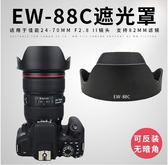 遮光罩 佳能EW-88C遮光罩24-70 2.8II 5D3 6D 82mm 2470II二代卡口鏡頭罩【美物居家館】