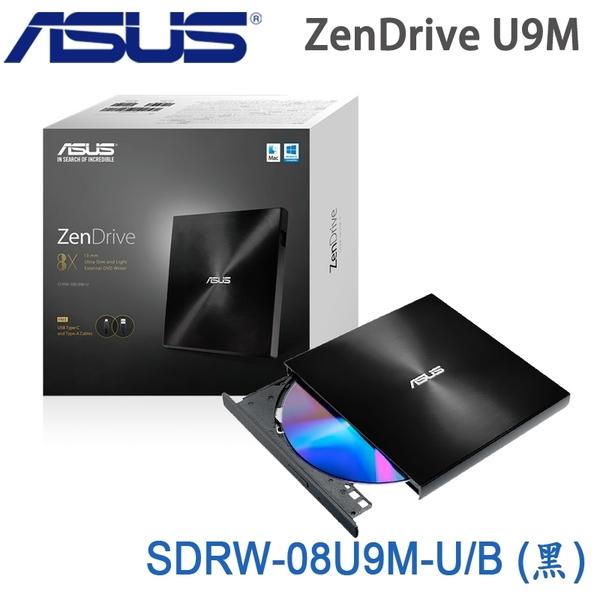 【免運費】ASUS 華碩 ZenDrive U9M 超薄 外接式 DVD燒錄機(黑) SDRW-08U9M-U/B