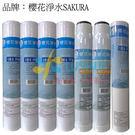 《7支裝》SAKURA 櫻花淨水專用濾芯組 C6501181 / C650119 / C6501221