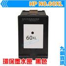 九鎮資訊 HP 60XL 黑色 環保墨水...