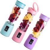 榨汁杯電動便攜式榨汁機迷你學生家用全自動果蔬小型多功能果汁機igo      智能生活館