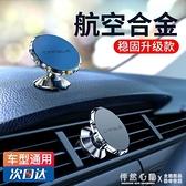 車載手機支架汽車用車內吸盤式磁力磁鐵磁吸貼車上撐導航固定萬能 怦然新品