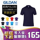 B179 GILDAN 真品 POLO衫 美國棉 輕質感 中性 (藏青) 夏季 新款 素色 情侶裝 短袖