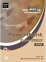 二手書《國際性 MOS 認證觀念性引導式指定教材 PowerPoint Core 2003(標準級)》 R2Y ISBN:9864217305