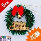 B0626_迷你裝飾聖誕花圈_5cm#聖誕派對佈置氣球窗貼壁貼彩條拉旗掛飾吊飾