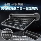 【風雅小舖】R1 捲軸式藍芽鍵盤喇叭 標...