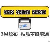停車提示卡 臨時停車牌 告示牌電話號碼可摺疊 至簡元素