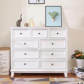 五斗櫃清倉經濟型白色實木現代簡約大容量北歐臥室收納客廳櫃WD 晴天時尚館