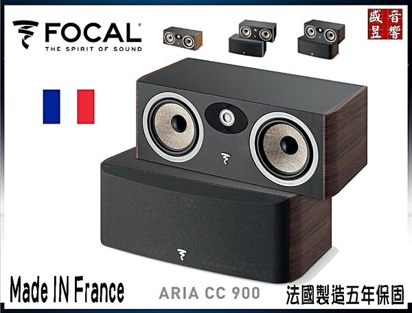 門市有現貨『法國製 Focal Aria CC900 中置喇叭』『胡桃木』