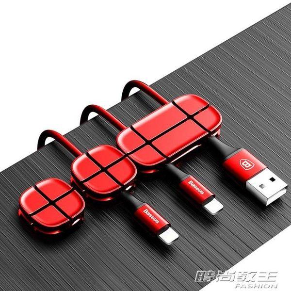 數據線收納器蘋果充電線固定器集線器桌面理線器手機線保護套   時尚教主