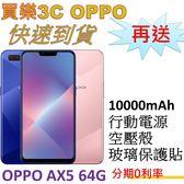 OPPO AX5 雙卡手機 64GB,送 10000mAh行動電源+空壓殼+玻璃保護貼,分期0利率